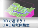 3Dで遊ぼう!CAD疑似体験室